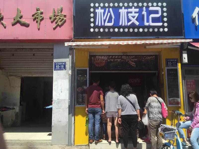 蚌埠新闻小吃街_店铺展示 - 松枝记,鸡蛋仔冰淇淋,松枝记加盟总部,滋蛋仔松枝记 ...